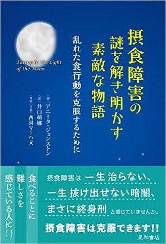 Eating Under the Light of the Moon Japanese