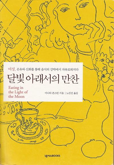 Eating Under the Light of the Moon Korean